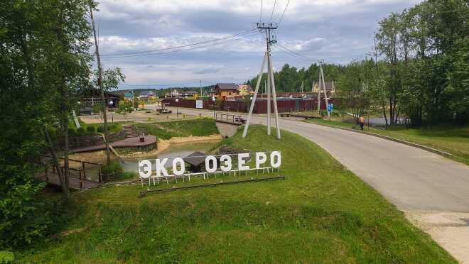 ЖК Эко озеро